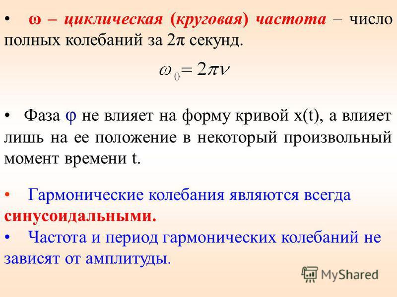 ω – циклическая (круговая) частота – число полных колебаний за 2π секунд. Фаза φ не влияет на форму кривой х(t), а влияет лишь на ее положение в некоторый произвольный момент времени t. Гармонические колебания являются всегда синусоидальными. Частота