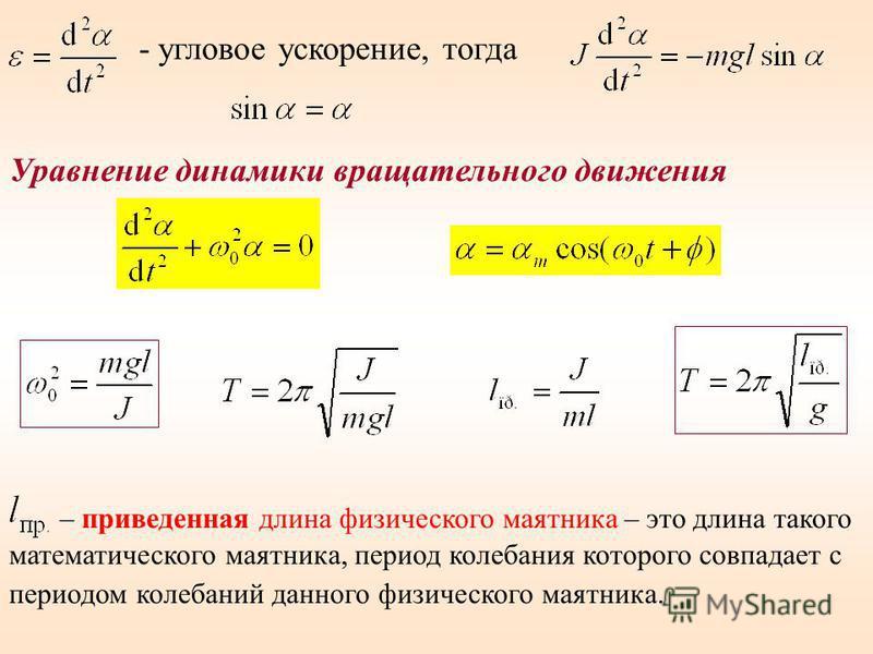 - угловое ускорение, тогда Уравнение динамики вращательного движения – приведенная длина физического маятника – это длина такого математического маятника, период колебания которого совпадает с периодом колебаний данного физического маятника.
