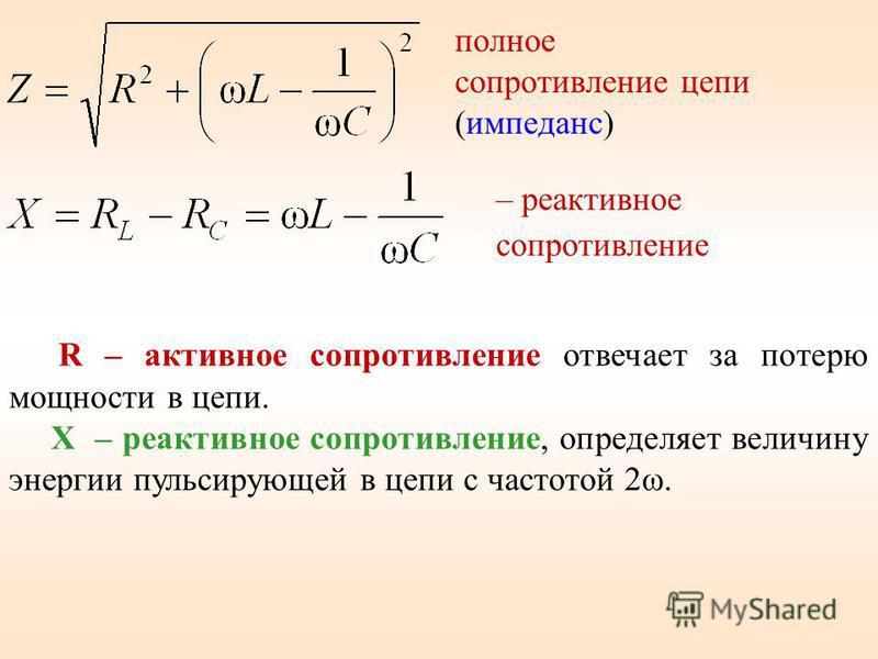 полное сопротивление цепи (импеданс) – реактивное сопротивление R – активное сопротивление отвечает за потерю мощности в цепи. X – реактивное сопротивление, определяет величину энергии пульсирующей в цепи с частотой 2ω.