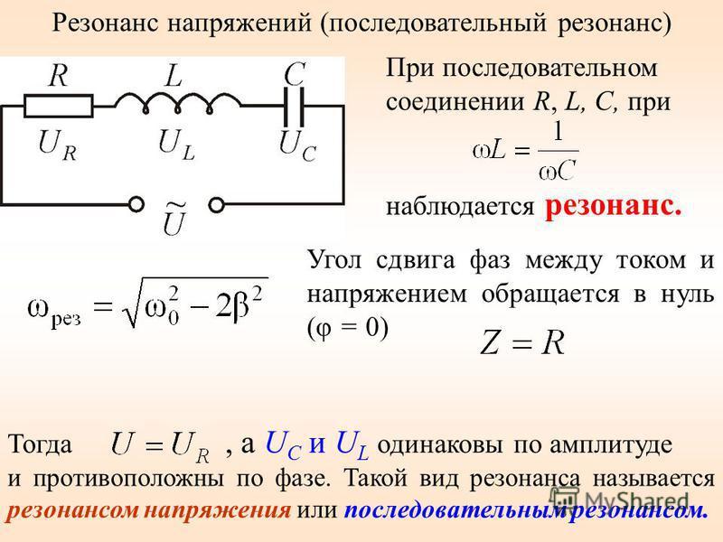 Резонанс напряжений (последовательный резонанс) Угол сдвига фаз между током и напряжением обращается в нуль (φ = 0) При последовательном соединении R, L, С, при наблюдается резонанс., а U C и U L одинаковы по амплитуде Тогда и противоположны по фазе.