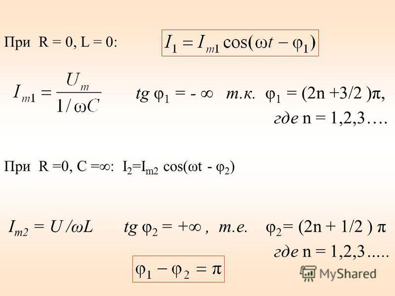 При R = 0, L = 0: tg φ 1 = - т.к. φ 1 = (2n +3/2 )π, где n = 1,2,3…. При R =0, C =: I 2 =I m2 cos(ωt - φ 2 ) I m2 = U /ωL tg φ 2 = +, т.е. φ 2 = (2n + 1/2 ) π где n = 1,2,3…..
