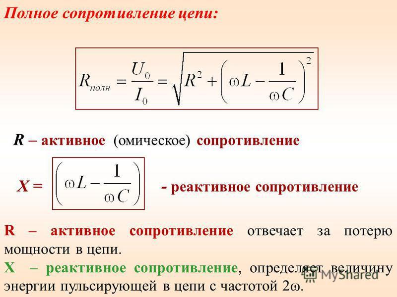 Полное сопротивление цепи: Х = - реактивное сопротивление R – активное (омическое) сопротивление R – активное сопротивление отвечает за потерю мощности в цепи. X – реактивное сопротивление, определяет величину энергии пульсирующей в цепи с частотой 2