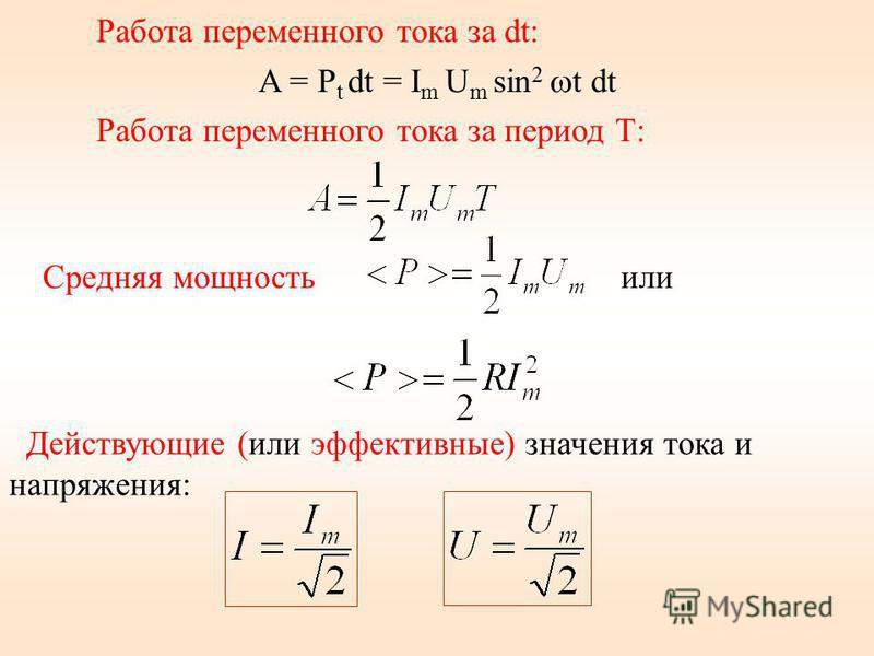 Работа переменного тока за dt: A = P t dt = I m U m sin 2 t dt Работа переменного тока за период Т: Cредняя мощность или Действующие (или эффективные) значения тока и напряжения: