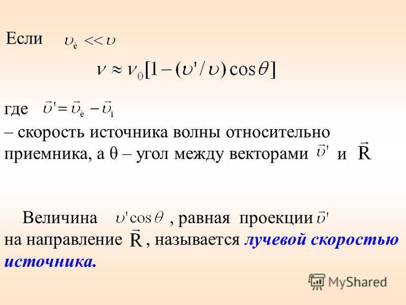 где – скорость источника волны относительно приемника, а θ – угол между векторами и Величина, равная проекции на направление, называется лучевой скоростью источника. Если