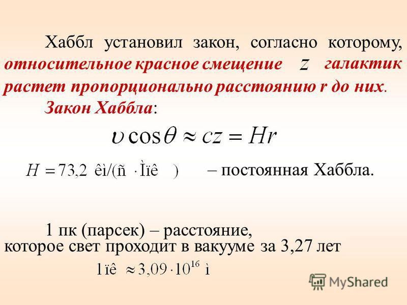 Хаббл установил закон, согласно которому, относительное красное смещение растет пропорционально расстоянию r до них. Закон Хаббла: галактик – постоянная Хаббла. которое свет проходит в вакууме за 3,27 лет 1 пк (парсек) – расстояние,