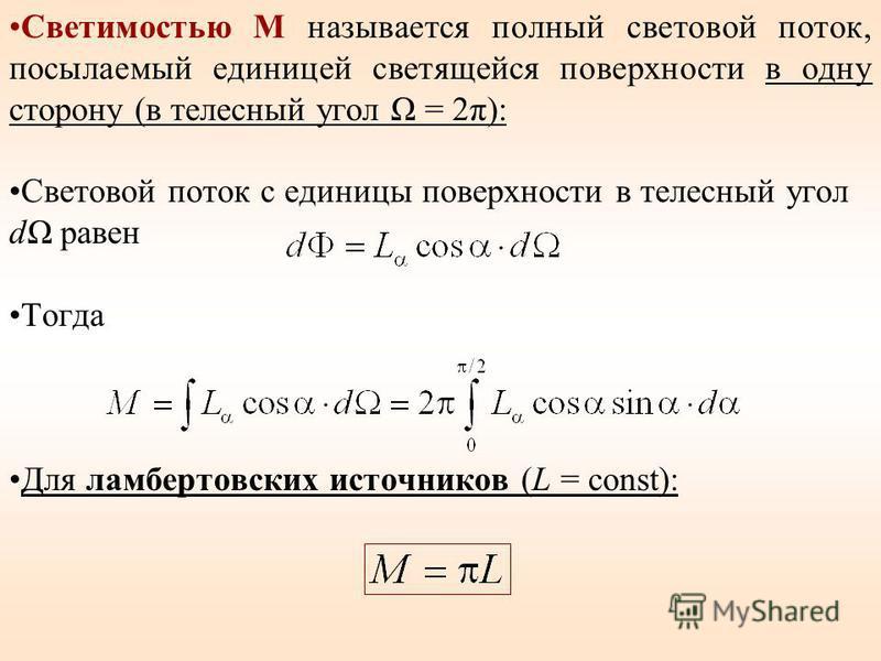 Светимостью М называется полный световой поток, посылаемый единицей светящейся поверхности в одну сторону (в телесный угол Ω = 2π): Световой поток с единицы поверхности в телесный угол dΩ равен Тогда Для ламбертовских источников (L = const):