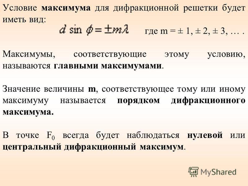 Условие максимума для дифракционной решетки будет иметь вид: где m = ± 1, ± 2, ± 3, …. Максимумы, соответствующие этому условию, называются главными максимумами. Значение величины m, соответствующее тому или иному максимуму называется порядком дифрак