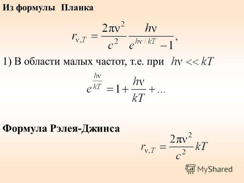 1) В области малых частот, т.е. при Формула Рэлея-Джинса Из формулы Планка