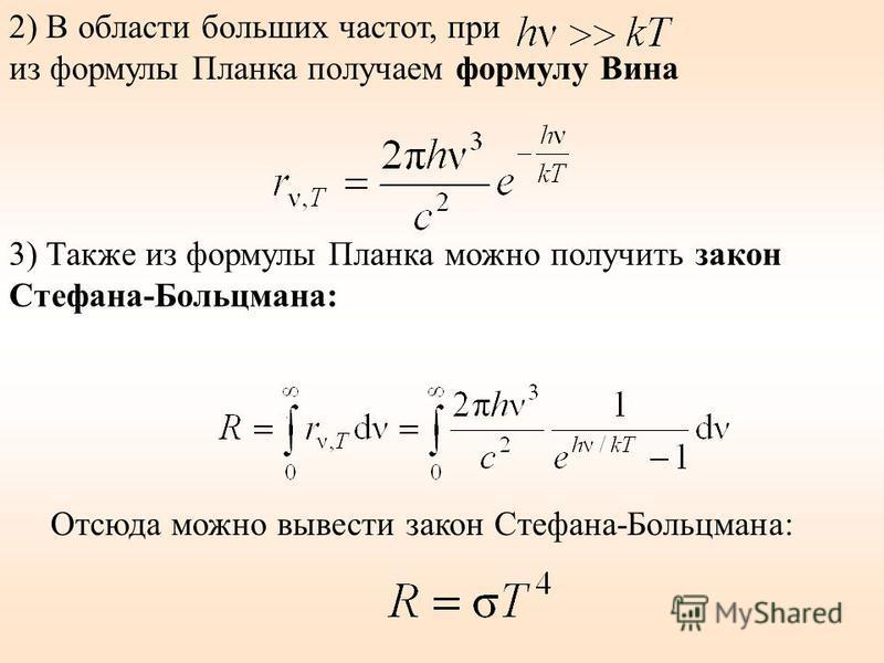 2) В области больших частот, при из формулы Планка получаем формулу Вина 3) Также из формулы Планка можно получить закон Стефана-Больцмана:. Отсюда можно вывести закон Стефана-Больцмана: