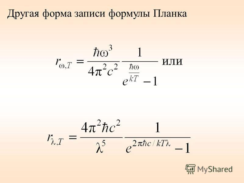 Другая форма записи формулы Планка