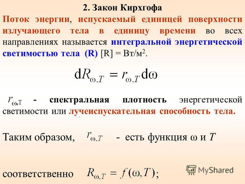 2. Закон Кирхгофа Поток энергии, испускаемый единицей поверхности излучающего тела в единицу времени во всех направлениях называется интегральной энергетической светимостью тела (R) [R] = Вт/м 2.,Т - спектральная плотность энергетической светимости и