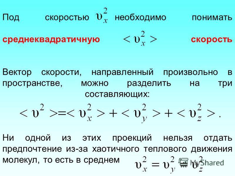 Под скоростью необходимо понимать среднеквадратичную скорость Вектор скорости, направленный произвольно в пространстве, можно разделить на три составляющих: Ни одной из этих проекций нельзя отдать предпочтение из-за хаотичного теплового движения моле