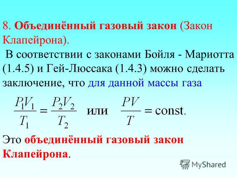 8. Объединённый газовый закон (Закон Клапейрона). В соответствии с законами Бойля - Мариотта (1.4.5) и Гей-Люссака (1.4.3) можно сделать заключение, что для данной массы газа Это объединённый газовый закон Клапейрона.