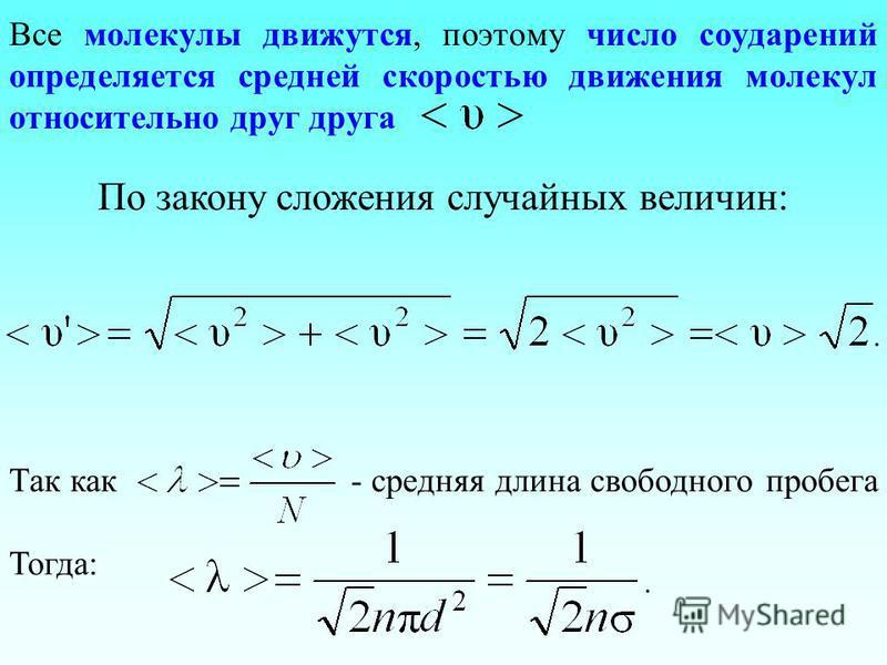 Все молекулы движутся, поэтому число соударений определяется средней скоростью движения молекул относительно друг друга По закону сложения случайных величин: Так как - средняя длина свободного пробега Тогда:
