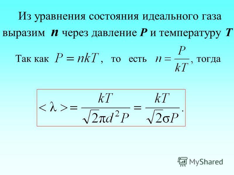 Из уравнения состояния идеального газа выразим n через давление P и температуру Т Так как, то есть тогда
