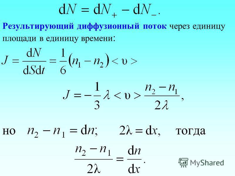 Результирующий диффузионный поток через единицу площади в единицу времени : но тогда