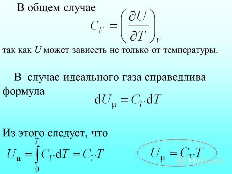 В общем случае так как U может зависеть не только от температуры. В случае идеального газа справедлива формула Из этого следует, что