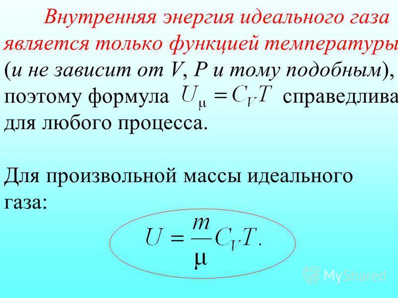 Внутренняя энергия идеального газа является только функцией температуры (и не зависит от V, Р и тому подобным), поэтому формула справедлива для любого процесса. Для произвольной массы идеального газа: