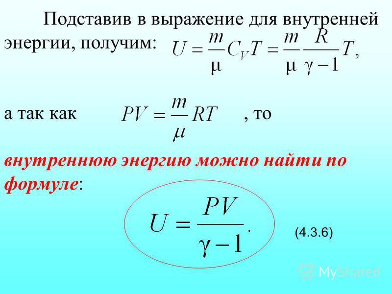 Подставив в выражение для внутренней энергии, получим: а так как, то внутреннюю энергию можно найти по формуле: (4.3.6)