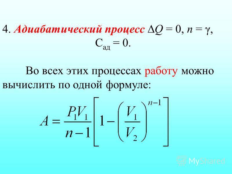 4. Адиабатический процесс Q = 0, n = γ, С ад = 0. Во всех этих процессах работу можно вычислить по одной формуле: