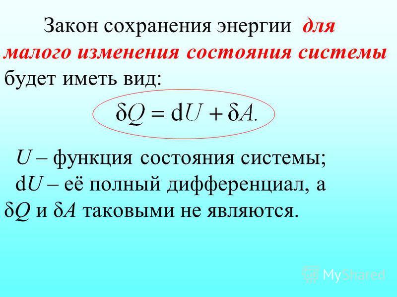 Закон сохранения энергии для малого изменения состояния системы будет иметь вид: U – функция состояния системы; dU – её полный дифференциал, а δQ и δА таковыми не являются.