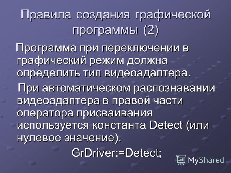 Правила создания графической программы (2) Программа при переключении в графический режим должна определить тип видеоадаптера. Программа при переключении в графический режим должна определить тип видеоадаптера. При автоматическом распознавании видеоа