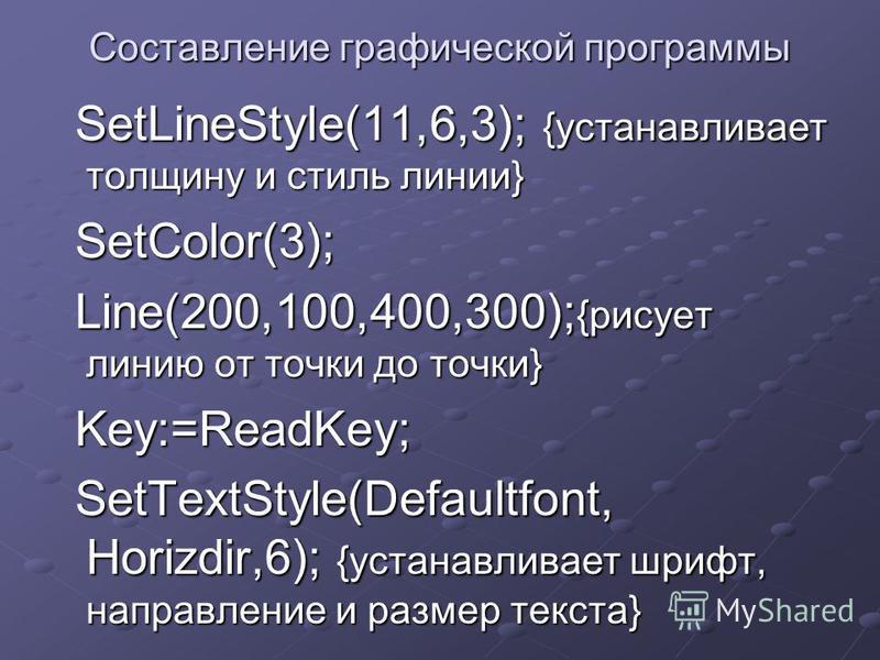 Составление графической программы SetLineStyle(11,6,3); {устанавливает толщину и стиль линии} SetLineStyle(11,6,3); {устанавливает толщину и стиль линии} SetColor(3); SetColor(3); Line(200,100,400,300); {рисует линию от точки до точки} Line(200,100,4