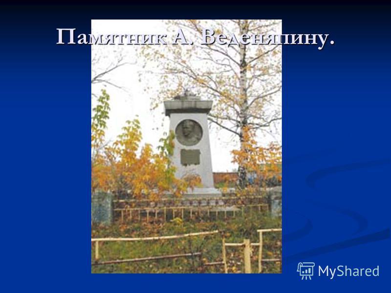 Памятник А. Веденяпину.