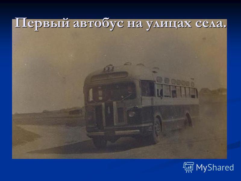 Первый автобус на улицах села.