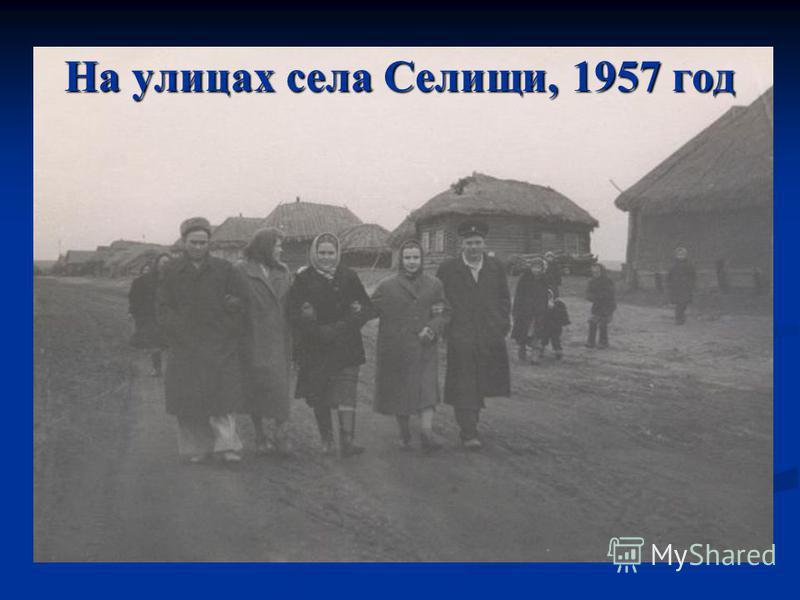 На улицах села Селищи, 1957 год