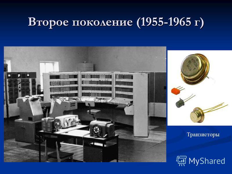 Второе поколение (1955-1965 г) Транзисторы