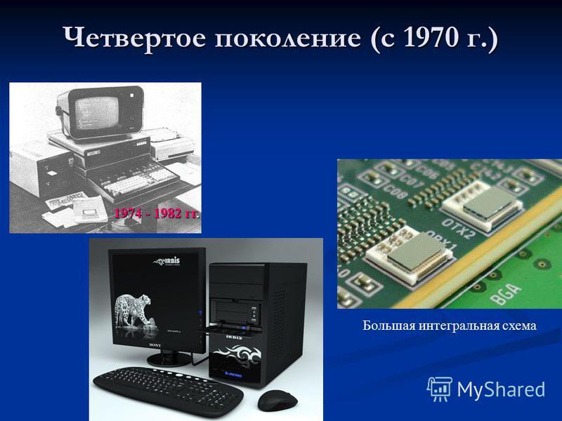 Четвертое поколение (с 1970 г.) Большая интегральная схема 1974 - 1982 гг.