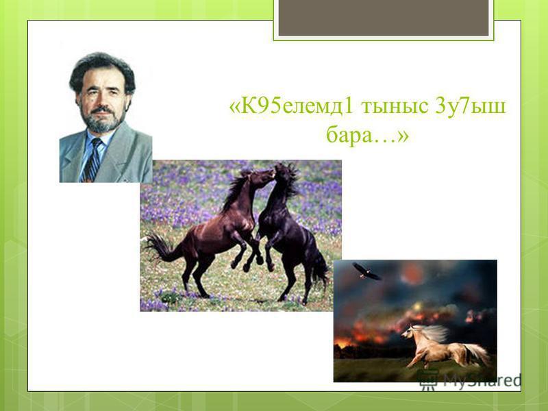 «К95елемд1 тыныс 3у7ыш бара…»