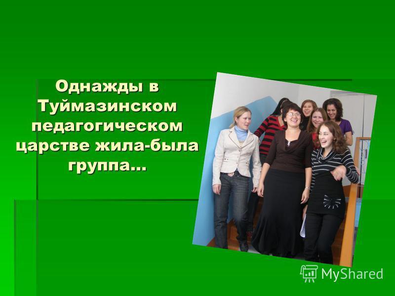 Однажды в Туймазинском педагогическом царстве жила-была группа…