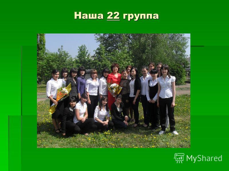Наша 22 группа Наша 22 группа