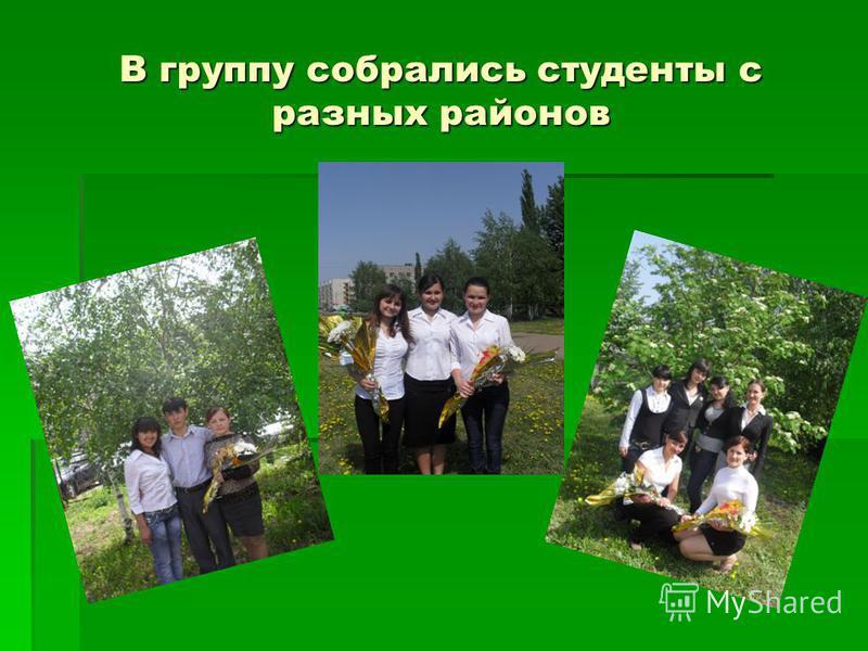 В группу собрались студенты с разных районов