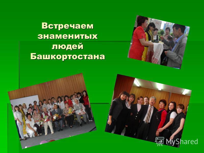 Встречаем знаменитых людей Башкортостана