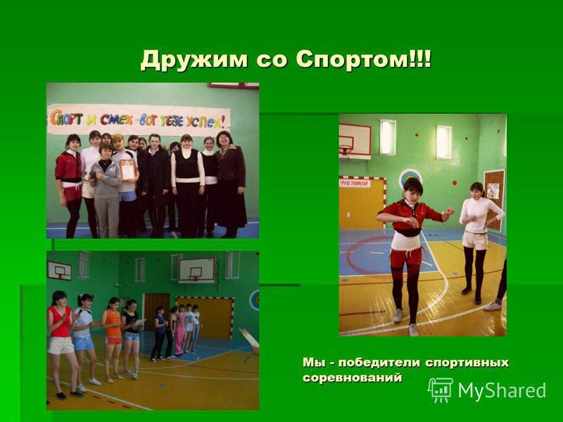 Дружим со Спортом!!! Мы - победители спортивных соревнований