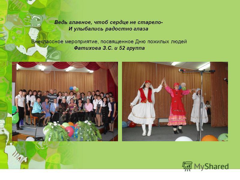 Ведь главное, чтоб сердце не старело- И улыбались радостно глаза Внеклассное мероприятие, посвященное Дню пожилых людей Фатихова З.С. и 52 группа