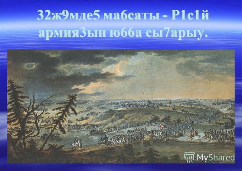 1812 йылды5 12 июненд1 Наполеон армия3ы Р1с1йг1 32ж9м ит1. 1812 йылды5 12 июненд1 Наполеон армия3ы Р1с1йг1 32ж9м ит1.