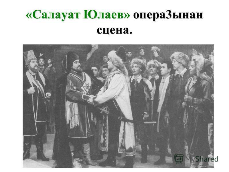 «Салауат Юлаев» опера3ынан сцена.
