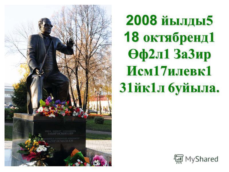 2008 йылды5 18 октябренд1 Өф2л1 За3ир Исм17илевк1 31йк1л 6уйыла.