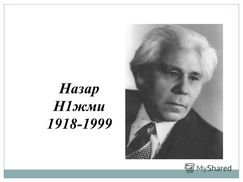 Назар Н1жми 1918-1999
