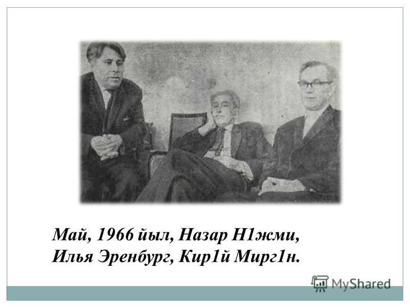 Май, 1966 йыл, Назар Н1жми, Илья Эренбург, Кир1й Мирг1н.