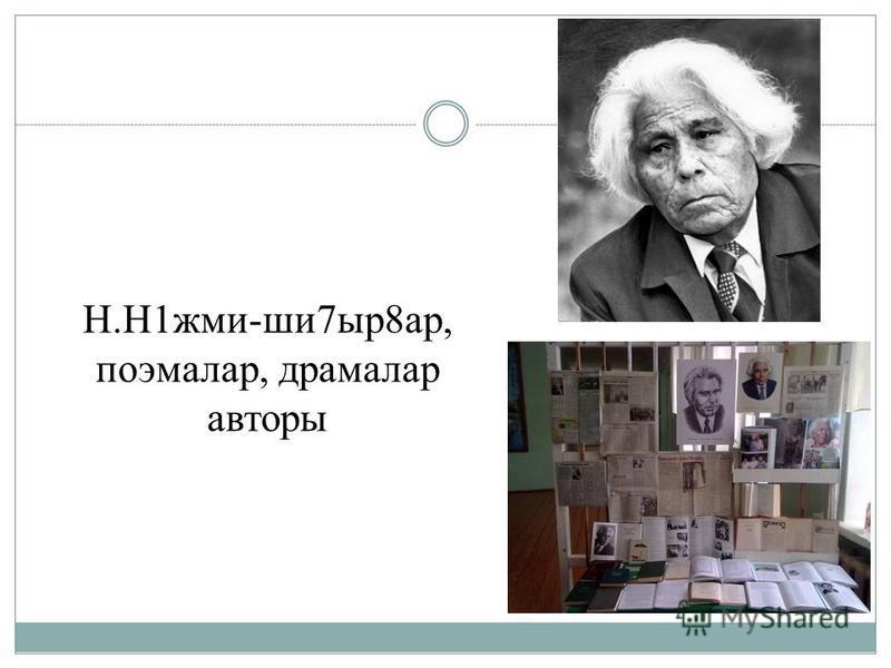 Н.Н1жми-ши7ыр8ар, поэмалар, драмалар авторы