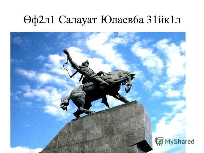 Өф2л1 Салауат Юлаев6а 31йк1л