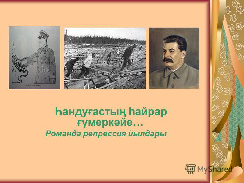 Һандуғастың һайрар ғүмеркәйе… Романда репрессия йылдары