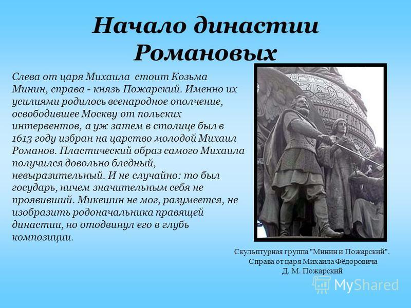 Начало династии Романовых Скульптурная группа