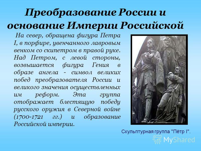 Преобразование России и основание Империи Российской Скульптурная группа