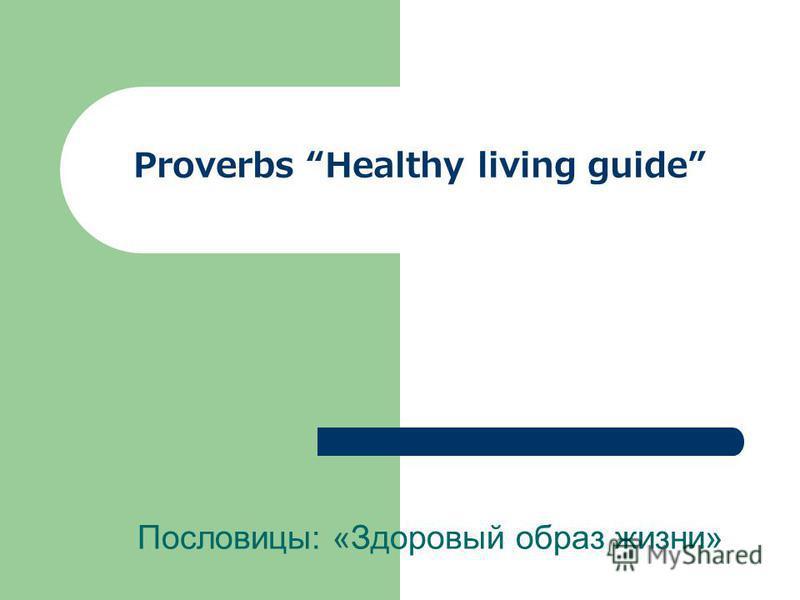 Proverbs Healthy living guide Пословицы: «Здоровый образ жизни»